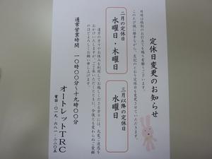 20110201_1.JPG