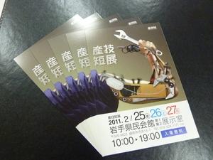 20110207_1.JPG