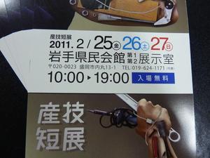 20110207_2.JPG