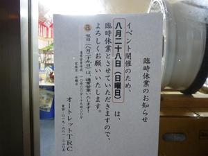 20110825.JPG